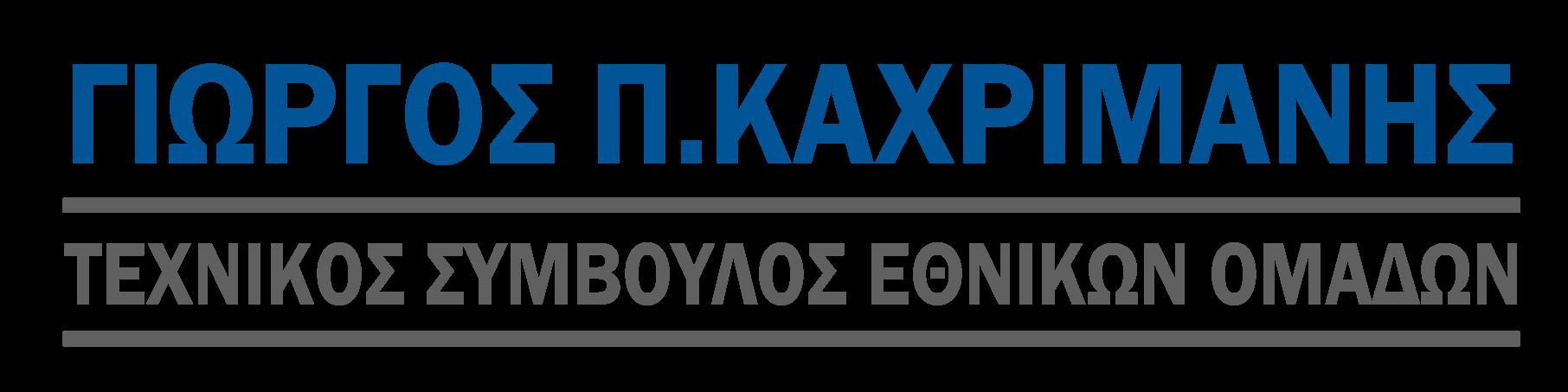 ΓΙΩΡΓΟΣ ΚΑΧΡΙΜΑΝΗΣ